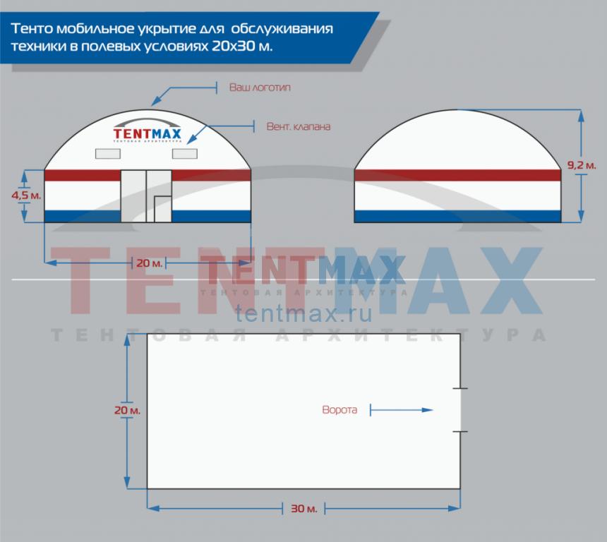 Тенто-мобильное укрытие (ТМУ) для стоянки и обслуживания техники